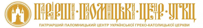 Патріарший паломницький центр УГКЦ, Паломницькі тури
